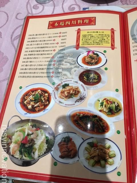 又来軒岡山ロッツ店 (24)
