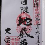 【岡山神社】大雲寺(岡山市北区)御朱印や駐車場アクセス