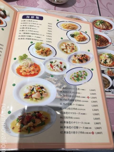 又来軒岡山ロッツ店 (19)