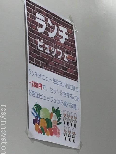 又来軒岡山ロッツ店 (15)バイキング