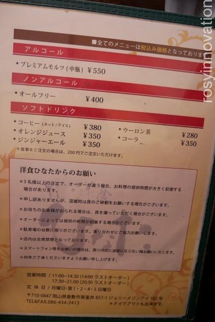 洋食ひなた (10)
