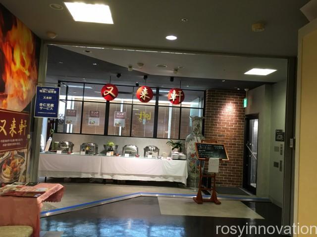 又来軒岡山ロッツ店 (2)移転
