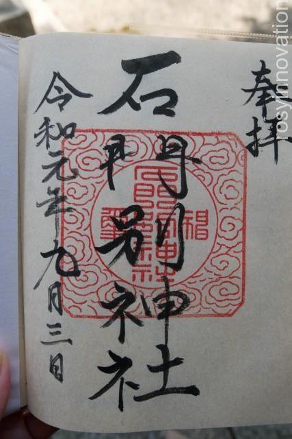 石門別神社 (13)岡山御朱印