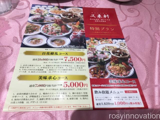 又来軒岡山ロッツ店 (12)