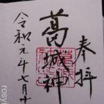 【徳島県】葛城神社(鳴門市)御朱印や駐車場アクセス
