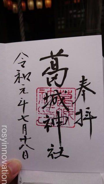葛城神社 (17)御朱印