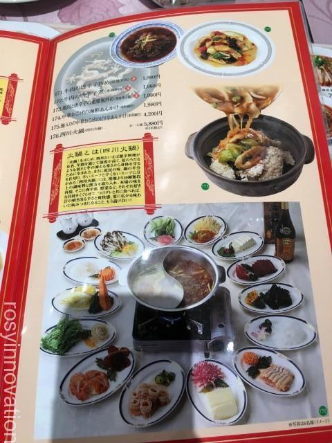 又来軒岡山ロッツ店 (25)