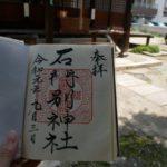 【岡山神社】石門別神社(岡山市北区)御朱印や駐車場アクセス
