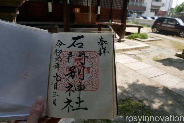 石門別神社 (12)御朱印
