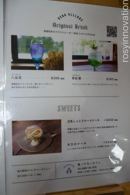 森ノナカノカフェ (8)