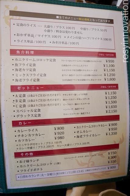 洋食ひなた2020年6月 (1)メニュー表
