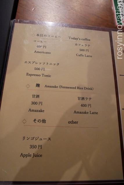 にしくらカフェ 真庭 (2)メニュー