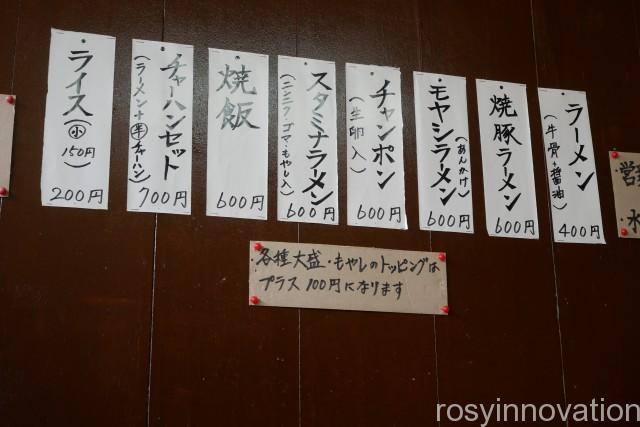 蓬莱 鳥取 境港 (3メニュー表)