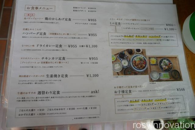 キッチンほりぐち2020年7月 (1)