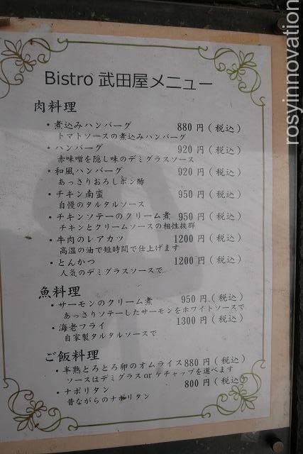 ビストロ武田屋 (6)メニュー一覧