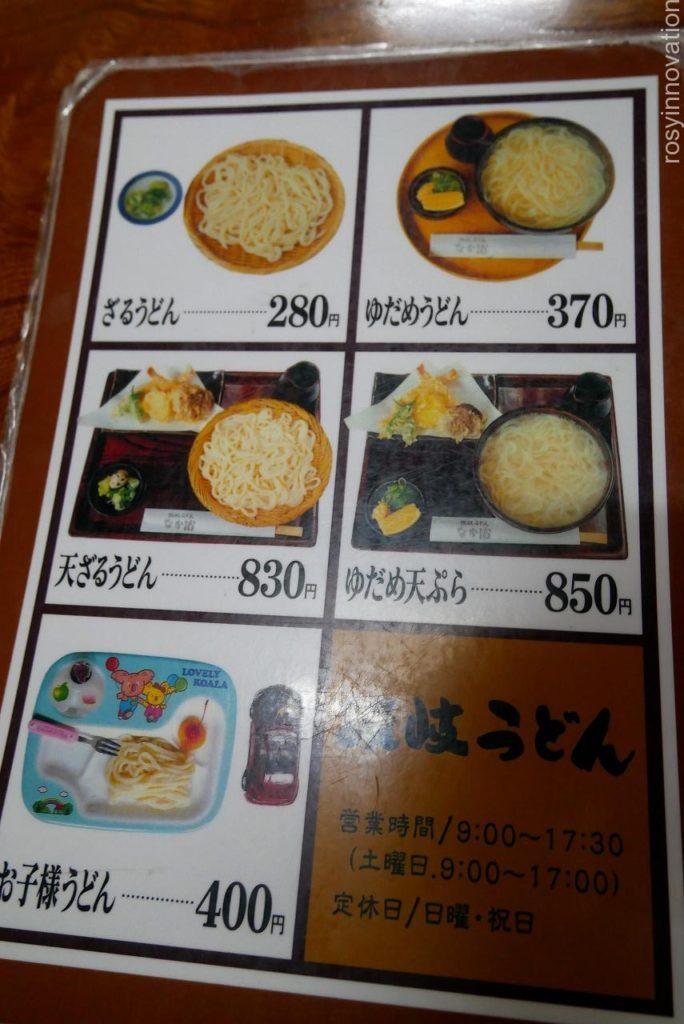 なか浦うどん (5)メニュー表