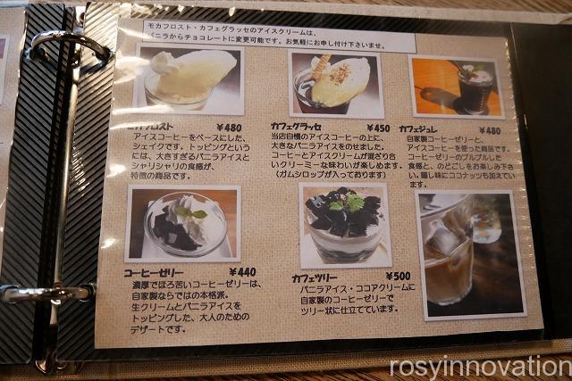 喫茶ほんまち (7)