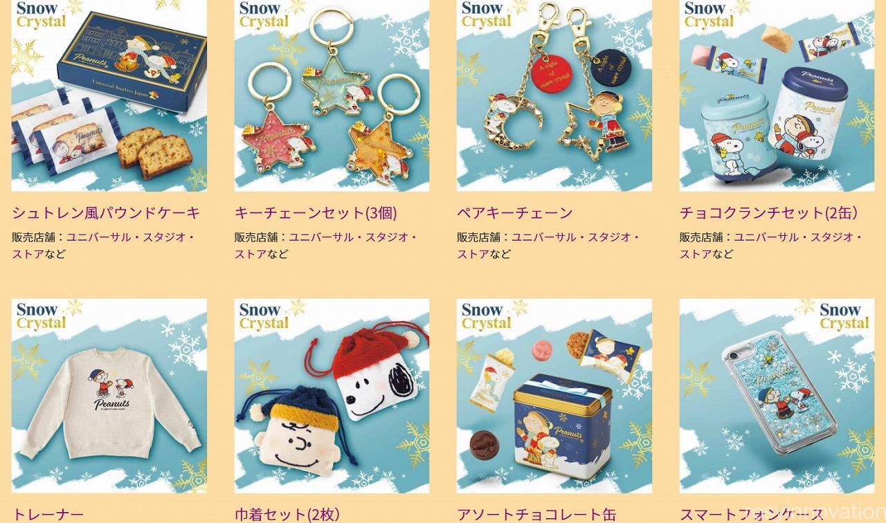 USJ2019クリスマスグッズまとめ予想 (4)スヌーピー