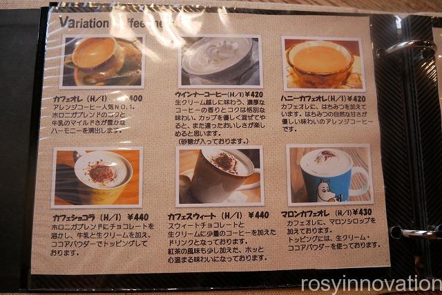 喫茶ほんまち (6)