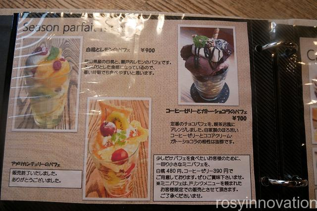 喫茶ほんまち (10)