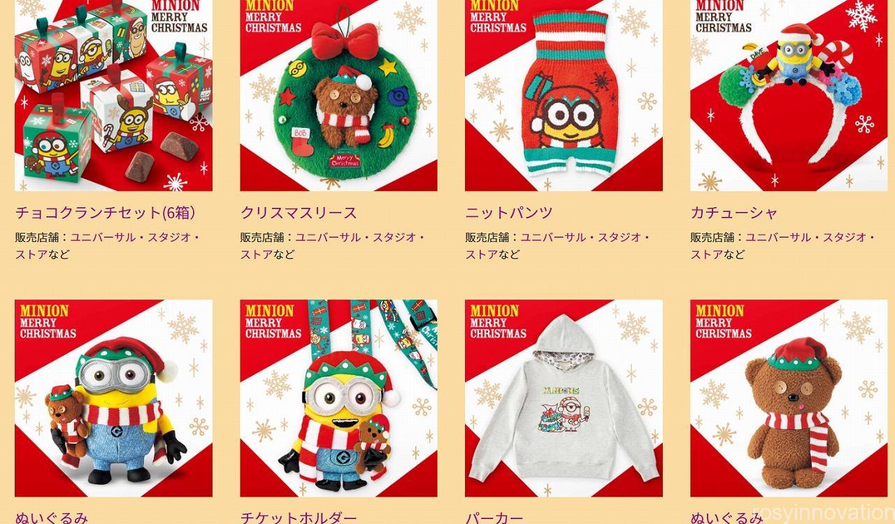 USJ2019クリスマスグッズまとめ予想 (1)