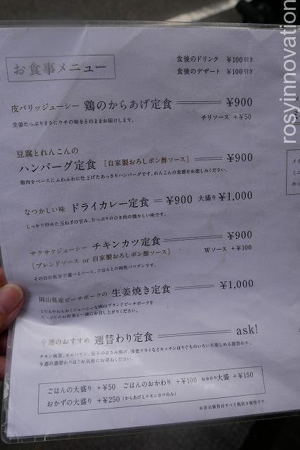キッチンほりぐち (5)日替わりランチ