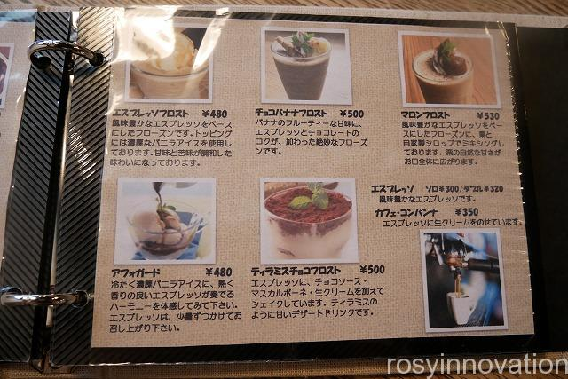 喫茶ほんまち (5)