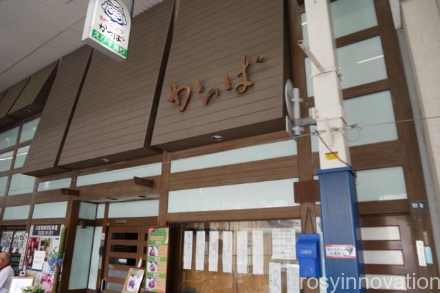 名代とんかつかっぱ (2)商店街