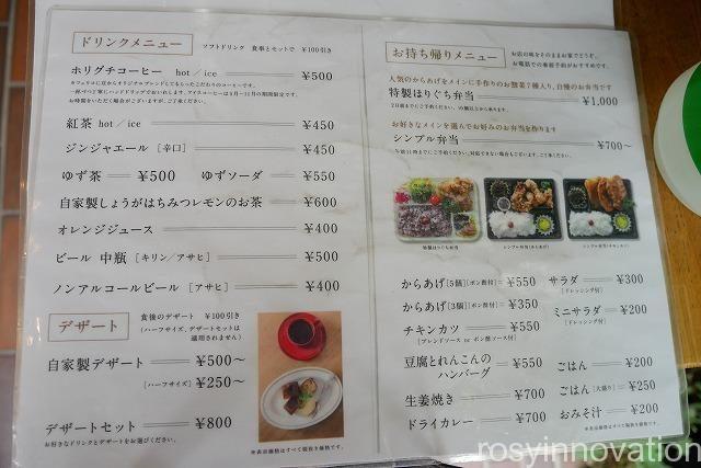 キッチンほりぐち2020年7月 (1)メニュー