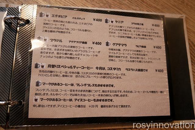 喫茶ほんまち (3)