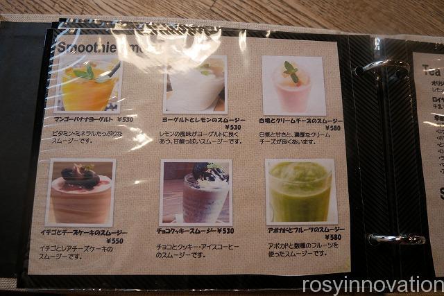 喫茶ほんまち (8)スイーツメニュー