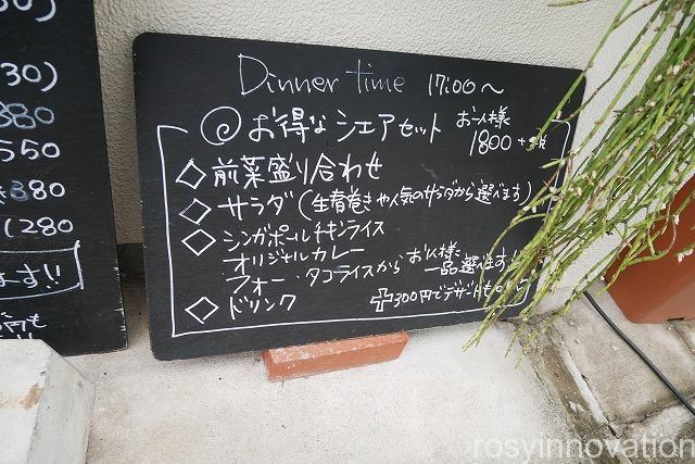 グリコアパート (5)ディナーメニュー