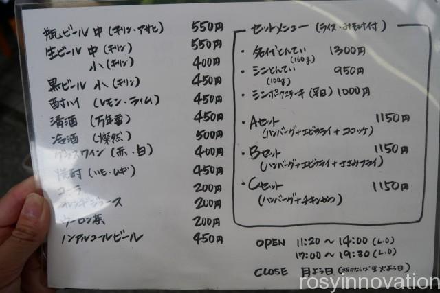 名代とんかつかっぱ (4)メニュー表