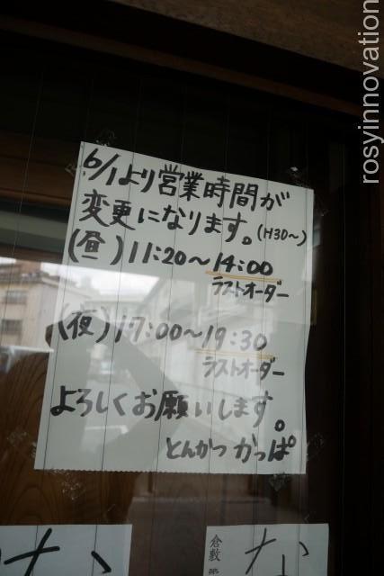 名代とんかつかっぱ (5)営業時間定休日