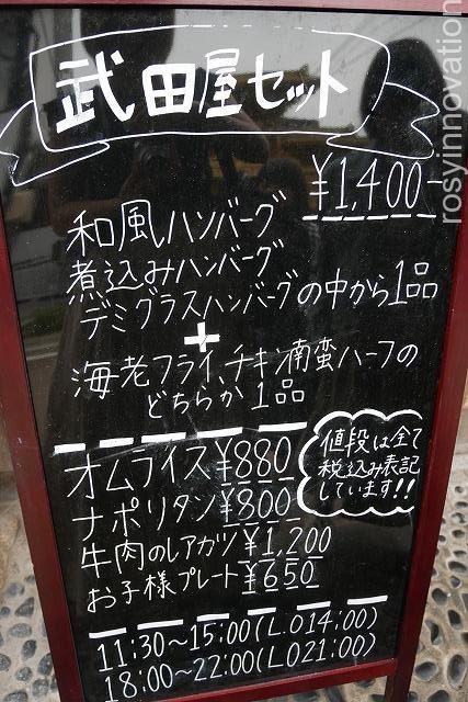 ビストロ武田屋 (5)メニュー