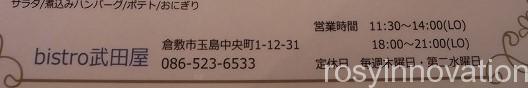 8.21 ビストロ武田屋2020年8月 営業時間