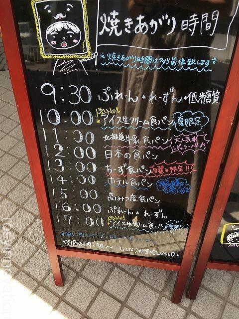 一本堂岡山大元店 (4)焼き上がり時間