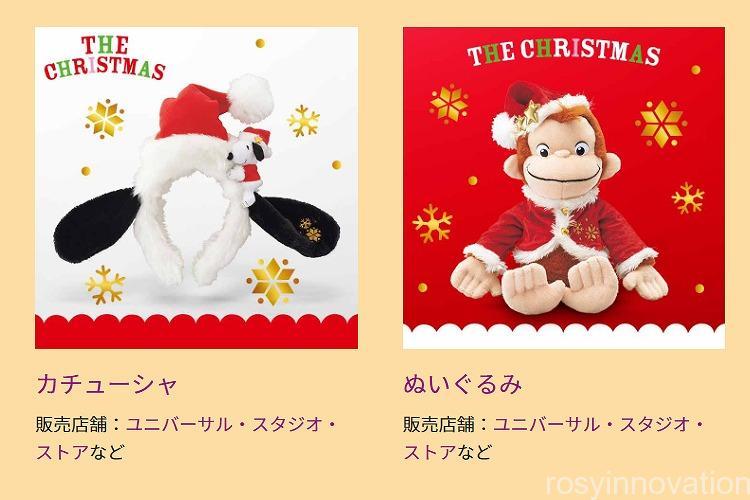 USJ2019クリスマスグッズまとめ予想 (8)セサミ