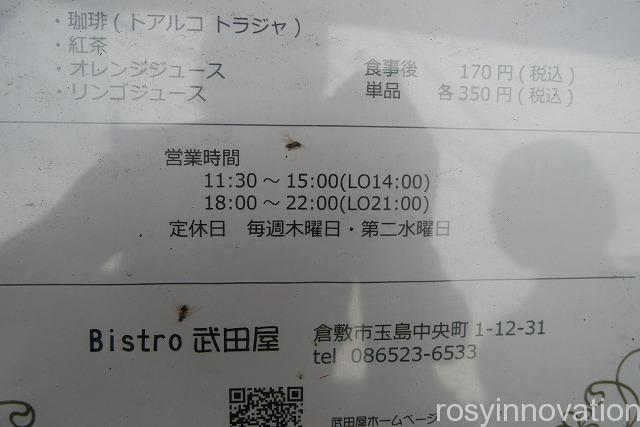 ビストロ武田屋 (1)営業時間定休日