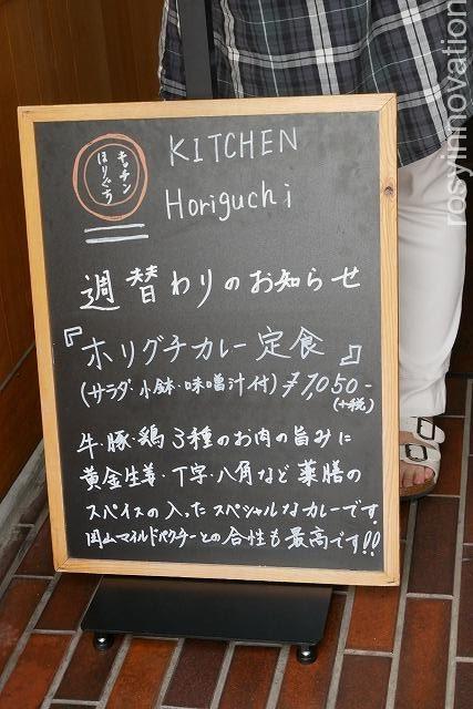 キッチンほりぐち (3)メニュー表