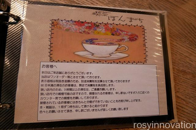 喫茶ほんまち (14)