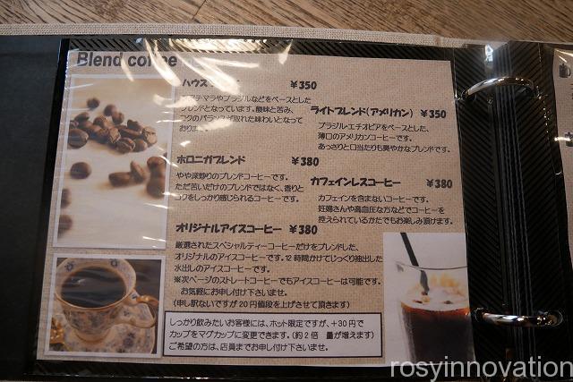 喫茶ほんまち (2)メニュー