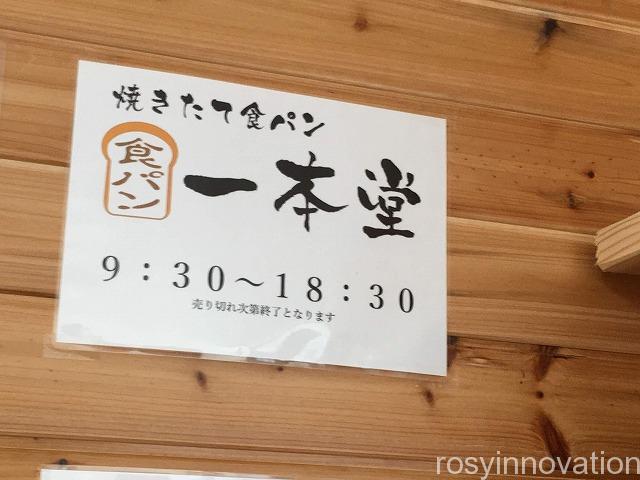 一本堂岡山大元店 (2)営業時間定休日