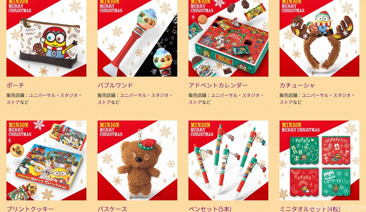 USJ2019クリスマスグッズまとめ予想 (2)ミニオン