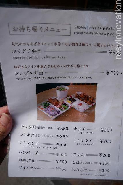 キッチンほりぐち (7)ランチタイム