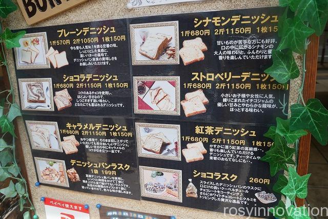 ボニッシュ (6)パンの種類
