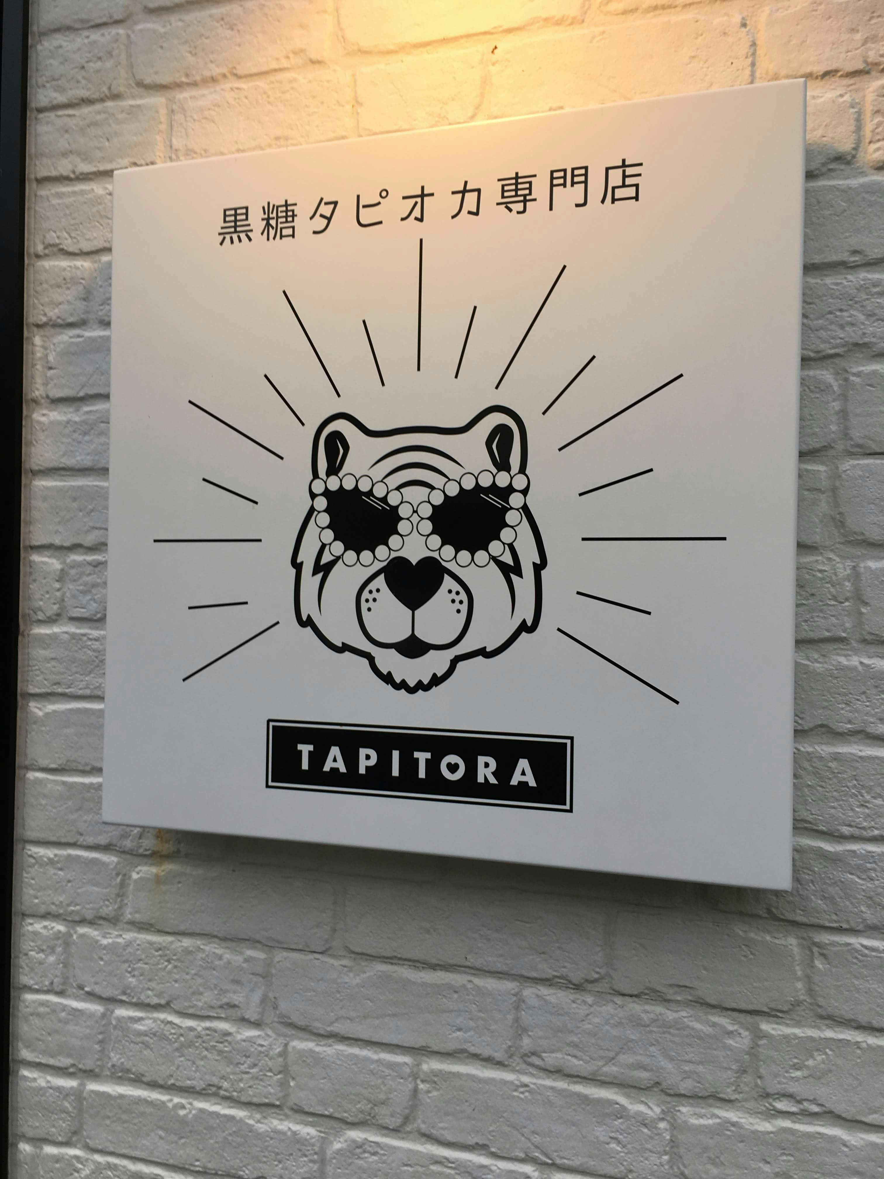 タピトラ 看板