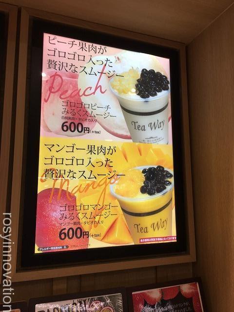 タピオカTea Way (3)