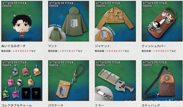 マント USJクールジャパン2020進撃の巨人グッズ予想 (1)