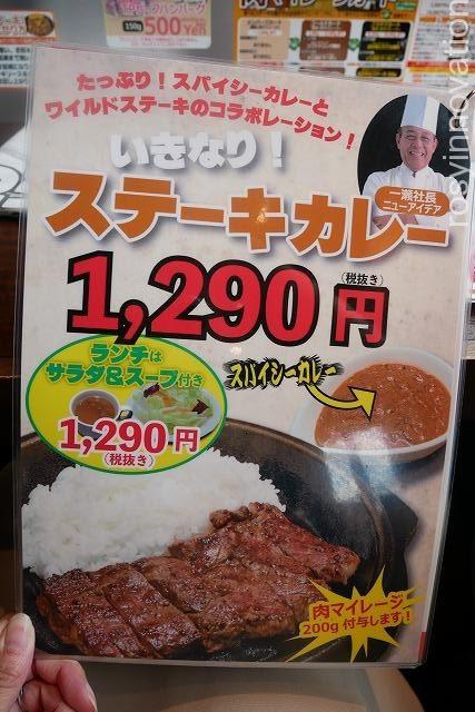 いきなりステーキ倉敷店 (11)